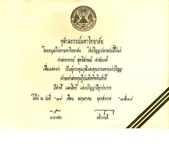 คำกราบบังคมทูลประกาศเกียรติคุณ ผู้ได้รับพระราชทานปริญญากิตติมศักดิ์  ประจำปีการศึกษา ๒๕๒๘ วันพฤหัสบดีที่ ๑๐ กรกฎาคม ๒๕๒๙